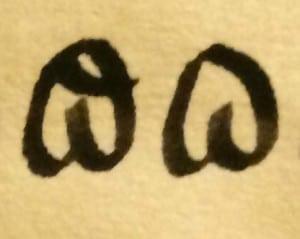 image_20_Deseret_Alphabet_Initials_Closeup_web